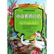 小山雀的日历/比安基动物小说系列