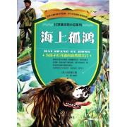 海上孤鸿/比安基动物小说系列