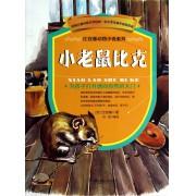 小老鼠比克/比安基动物小说系列