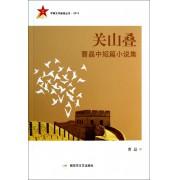 关山叠(曹晶中短篇小说集)/军事文学新星丛书