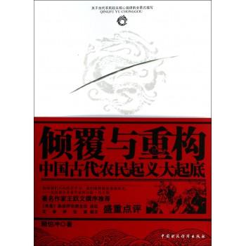 倾覆与重构(中国古代农民起义大起底)