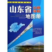 山东省公路导航地图册/中国分省公路丛书