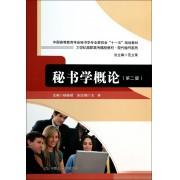 秘书学概论(第2版21世纪高职高专精品教材)/现代秘书系列