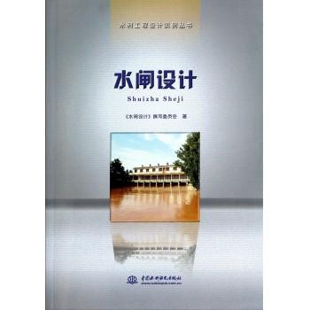 水闸设计/水利工程设计实例丛书
