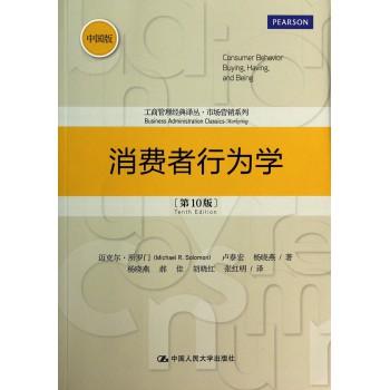 消费者行为学(**0版中国版)/市场营销系列/工商管理经典译丛