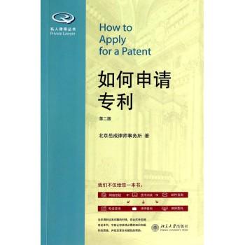 如何申请专利(第2版)/私人律师丛书