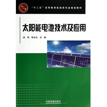 太阳能电池技术及应用(十二五高等教育能源类专业规划教材)