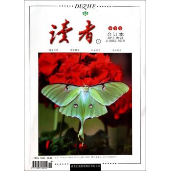 读者(合订本冬季卷2013.19-24总第552-557期)