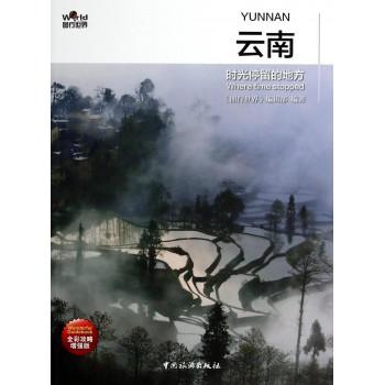 云南(时光停留的地方全彩攻略增强版)