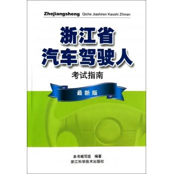浙江省汽车驾驶人考试指南(附光盘*新版)