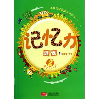 记忆力训练(2适合3-4岁)/儿童记忆潜能开发丛书