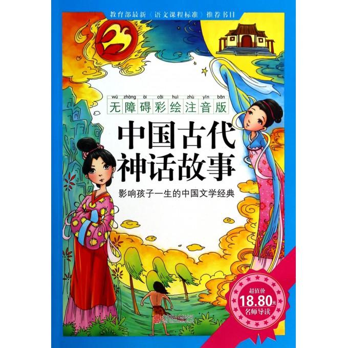 中国古代神话故事 无障碍彩绘注音版