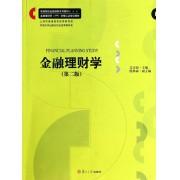 金融理财学(第2版普通院校金融理财系列教材)