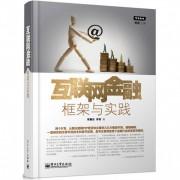互联网金融(框架与实践)