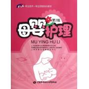 母婴护理(第2版1+X职业技术职业资格培训教材)