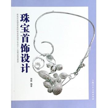 珠宝首饰设计(新世纪全国高等院校珠宝首饰设计专业十二五重点规划教材)