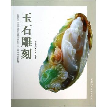 玉石雕刻(新世纪全国高等院校珠宝首饰设计专业十二五重点规划教材)