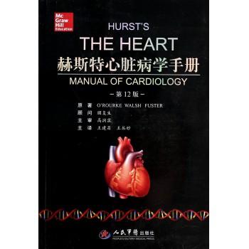 赫斯特心脏病学手册(**2版)