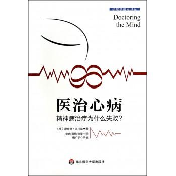 医治心病(精神病治疗为什么失败)/心理学前沿译丛