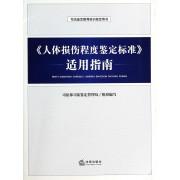 人体损伤程度鉴定标准适用指南(司法鉴定教育培训指定用书)