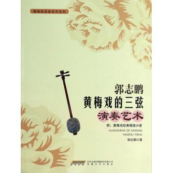 郭志鹏黄梅戏的三弦演奏艺术(附黄梅戏经典唱段20首)/黄梅戏名家名作系列