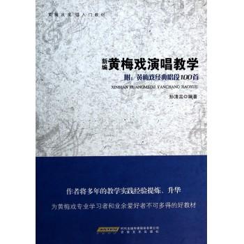 新编黄梅戏演唱教学(黄梅戏演唱入门教材)