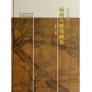 扬州博物馆藏扬州八怪书画集(精)