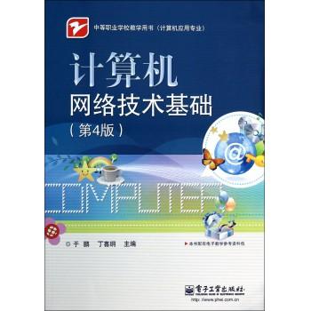 计算机网络技术基础(计算机应用专业第4版中等职业学校教学用书)