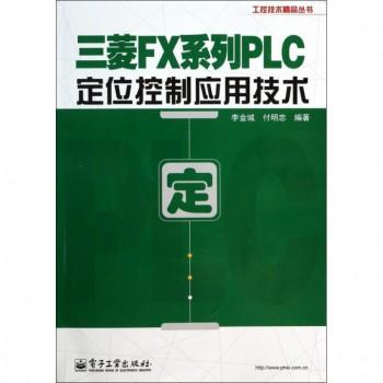 三菱FX系列PLC定位控制应用技术/工控技术精品丛书