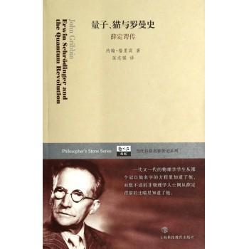 量子猫与罗曼史(薛定谔传)/当代科技名家传记系列/哲人石丛书