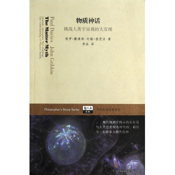物质神话(挑战人类宇宙观的大发现)/当代科普名*系列/哲人石丛书