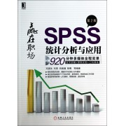 SPSS统计分析与应用(附光盘第2版)