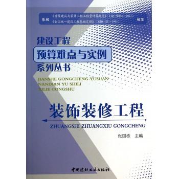 装饰装修工程/建设工程预算难点与实例系列丛书