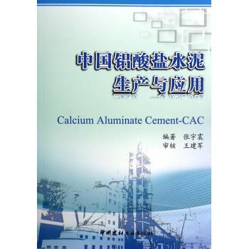 中国铝酸盐水泥生产与应用