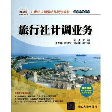 旅行社计调业务(旅游管理专业21世纪应用型精
