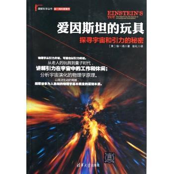 爱因斯坦的玩具(探寻宇宙和引力的秘密)/理解科学丛书