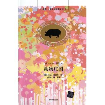 动物庄园(插图中文导读英文版)