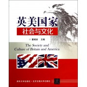 英美国家社会与文化