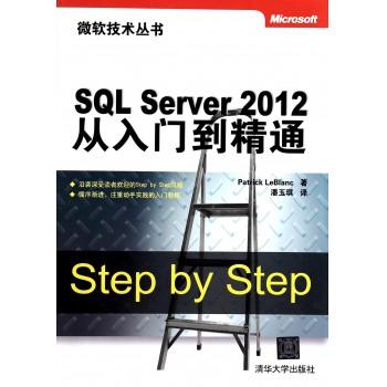 SQL Server2012从入门到精通/微软技术丛书