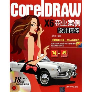 CorelDRAW X6商业案例设计精粹(附光盘)
