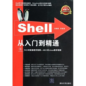 Shell从入门到精通(附光盘)/Linux典藏大系