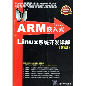 ARM嵌入式Linux系统开发详解(第2版)/Linux典藏大系