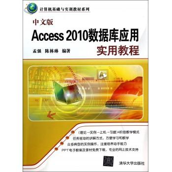 中文版Access2010数据库应用实用教程/计算机基础与实训教材系列