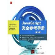 JavaScript完全参考手册(第3版)