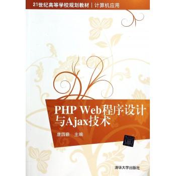 PHP Web程序设计与Ajax技术(计算机应用21世纪高等学校规划教材)