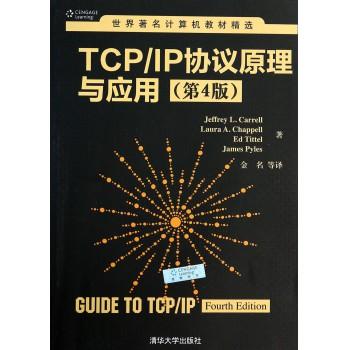 TCP\IP协议原理与应用(第4版)/世界*名计算机教材精选