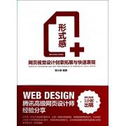 形式感(网页视觉设计创意拓展与快速表现)