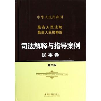 中华人民共和国*高人民法院*高人民检察院司法解释与指导案例(民事卷第3版)(精)