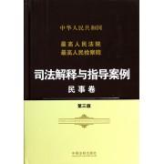 中华人民共和国最高人民法院最高人民检察院司法解释与指导案例(民事卷第3版)(精)