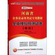 全真模拟预测试卷申论(2014最新版河南省公务员录用考试专用教材)